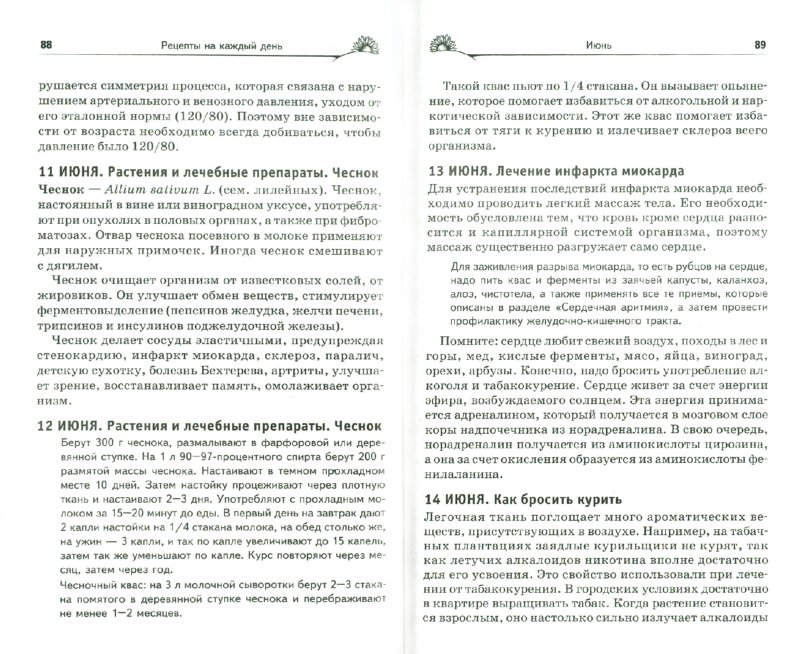 Иллюстрация 1 из 11 для Календарь. Рецепты Болотова на каждый день. 2012 год - Борис Болотов | Лабиринт - книги. Источник: Лабиринт