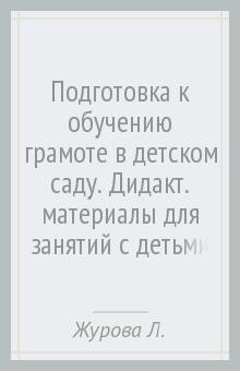 Скачать бесплатно обучение грамоте в доу матч армения словакия онлайн