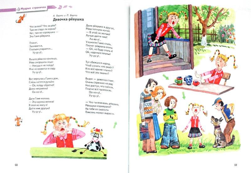 Иллюстрация 1 из 27 для Слушаем, рассматриваем, рассказываем. Пособие для детей 3-4 лет. ФГОС - Любовь Ефросинина | Лабиринт - книги. Источник: Лабиринт