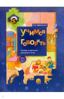 Учимся говорить. Словарь в картинках для детей 3-4 лет увлекательная логопедия учимся говорить фразами для детей 3 5 лет
