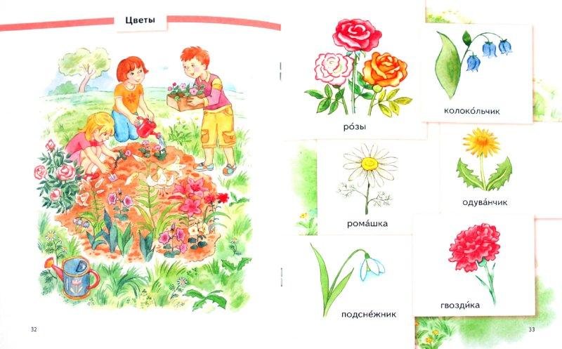 Иллюстрация 1 из 8 для Учимся говорить. Словарь в картинках для детей 3-4 лет - Любовь Ефросинина | Лабиринт - книги. Источник: Лабиринт