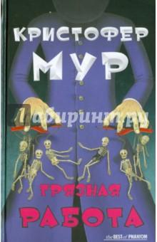 Обложка книги Грязная работа, Мур Кристофер