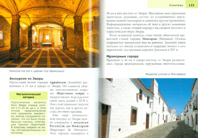 Иллюстрация 1 из 9 для Португалия. Путеводитель - Нейл Шлехт | Лабиринт - книги. Источник: Лабиринт