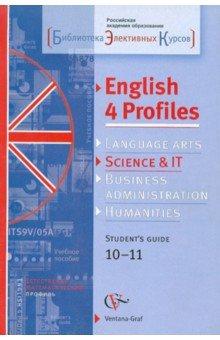 Английский язык. 10-11 классы. Естественно-математический профиль. Учебное пособие (+CD)