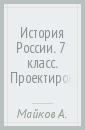 �стория России. 7  класс. Проектирование учебного курса. Методические рекомендации