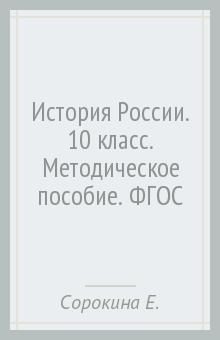 История России. 10 класс. Методическое пособие. ФГОС