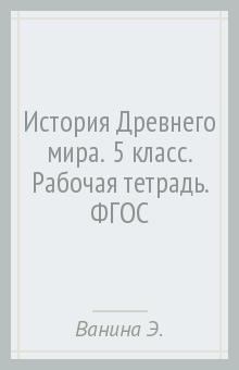 История Древнего мира. 5 класс. Рабочая тетрадь. ФГОС