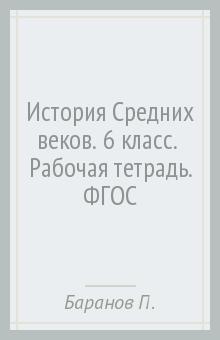 История Средних веков. 6 класс.  Рабочая тетрадь. ФГОС