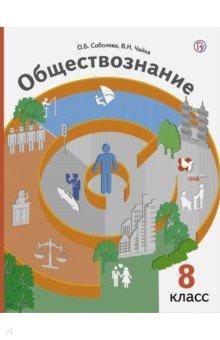 Обществознание. Право в жизни человека, общества и государства. 8 класс. Учебник. ФГОС