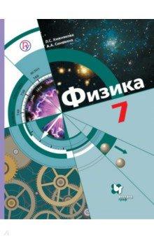 Физика. 7 класс. Учебник учебники вентана граф физика 9 кл учебник издание 2