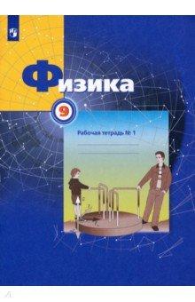 Физика. 9 класс. Рабочая тетрадь №1. ФГОС издательство литур комплект рабочие тетради для детей 9 вид 2