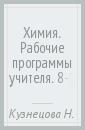 Кузнецова Нинель Евгеньевна, Гара Наталья Николаевна Химия. Рабочие программы учителя. 8-11 классы