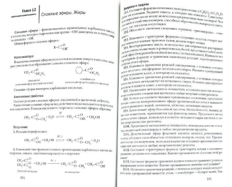 по и лёвкин класс химии 10 карцова решебник