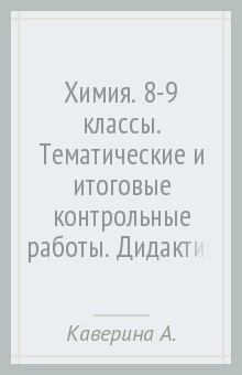 Книга Химия классы Тематические и итоговые контрольные  Тематические и итоговые контрольные работы Дидактические материалы