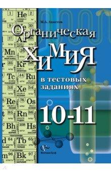 Органическая химия в тестовых заданиях. 10-11 классы. Учебное пособие. ФГОС