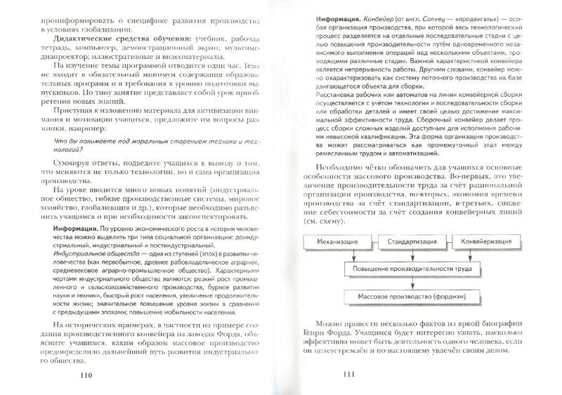 Гдз По Технологии 11 Класс Симоненко Практическая Работа