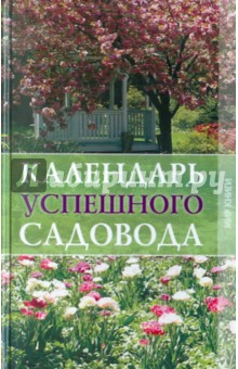 Календарь успешного садовода