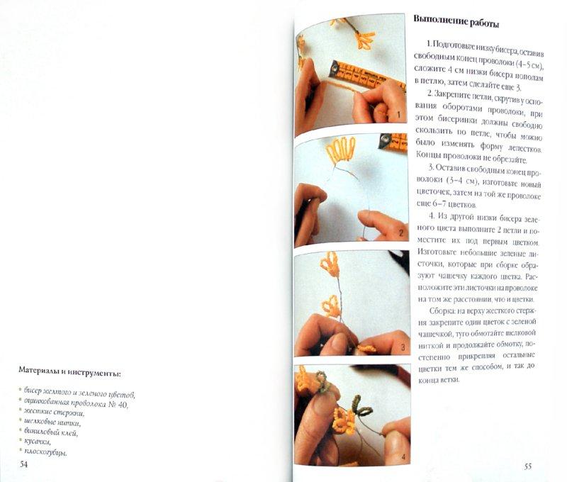 Иллюстрация 1 из 10 для Цветочные фантазии - Галина Сидорова   Лабиринт - книги. Источник: Лабиринт