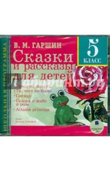 Купить Сказки и рассказы для детей. 5 класс (CDmp3), Ардис, Зарубежная литература для детей