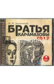 Братья Карамазовы. Части 1-2 (2 CDmp3)