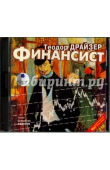 Финансист (2CDmp3)