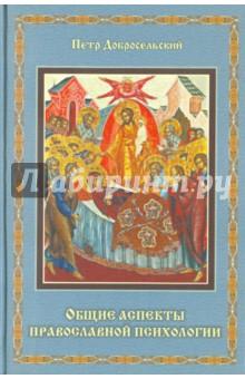 Общие аспекты православной психологии