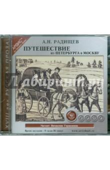 Путешествие из Петербурга в Москву (CDmp3)