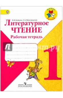 Литературное чтение. 1 класс. Рабочая тетрадь. ФГОС и н верещагина english 1 класс рабочая тетрадь