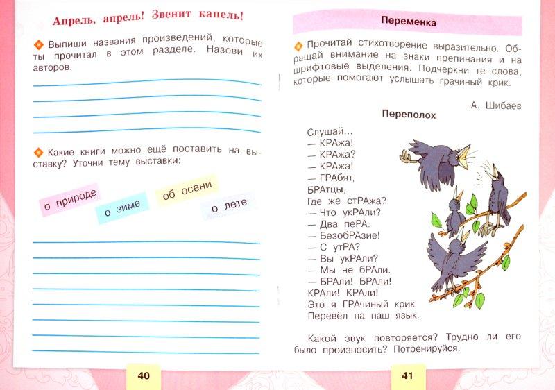 Иллюстрация 1 из 7 для Литературное чтение. 1 класс. Рабочая тетрадь. ФГОС - Бойкина, Виноградская | Лабиринт - книги. Источник: Лабиринт