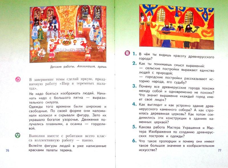 Иллюстрация 1 из 32 для Изобразительное искусство. Каждый народ - художник. 4 класс. Учебник. ФГОС - Лариса Неменская | Лабиринт - книги. Источник: Лабиринт