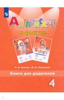 Английский язык. Английский в фокусе. 4 класс. Книга для родителей