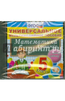 Zakazat.ru: Математика. 5 класс. Тренажер к любому учебнику. ФГОС (CDpc).