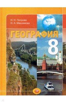 География. Природа и народы России. 8 класс. Учебник для общеобразовательных учреждений