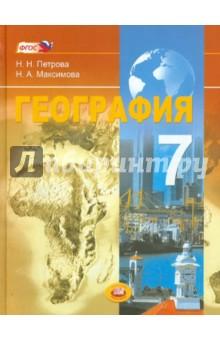 География. Материки и страны. 7 класс. Учебник для общеобразовательных учреждений. ФГОС