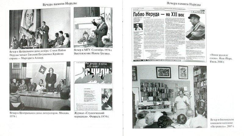 Иллюстрация 1 из 27 для Сумасбродяжие( Эстравагарио). Три книги стихотворений - Пабло Неруда | Лабиринт - книги. Источник: Лабиринт