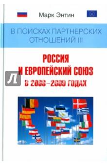 В поисках партнерских отношений III: Россия и Европейский союз в 2008-2009 годах дарья буданова нато и ес во внешней политике польши в 1989 2005 годах