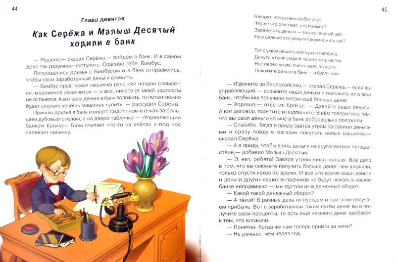 Иллюстрация 1 из 35 для Азбука Бизнеса - Наталия Чуб | Лабиринт - книги. Источник: Лабиринт