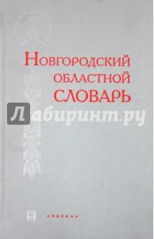Новгородский областной словарь ирина жеребина новгородский клубок