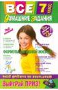 Все домашние задания: 7 класс: решения, пояснения, рекомендации, Колий Т. О.,Павлова И. В.,Гырдымова Н. А.