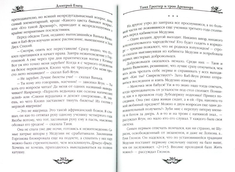 Иллюстрация 1 из 12 для Таня Гроттер и трон Древнира - Дмитрий Емец | Лабиринт - книги. Источник: Лабиринт