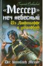 Савицкий Георгий Валериевич Мессер - меч небесный. Из Люфтваффе в штрафбат