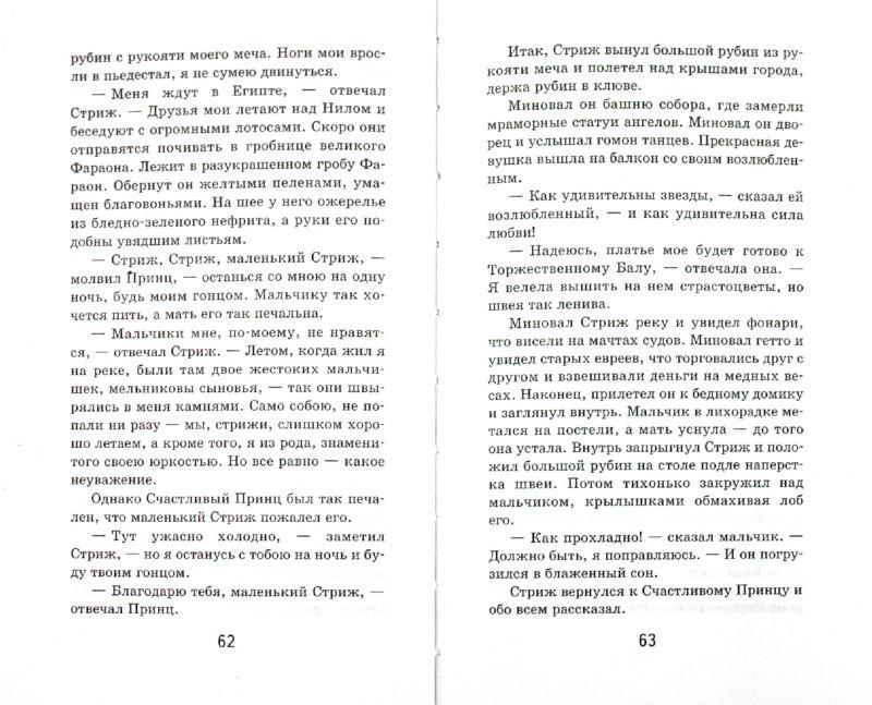Иллюстрация 1 из 4 для Кентервильское привидение - Оскар Уайльд | Лабиринт - книги. Источник: Лабиринт