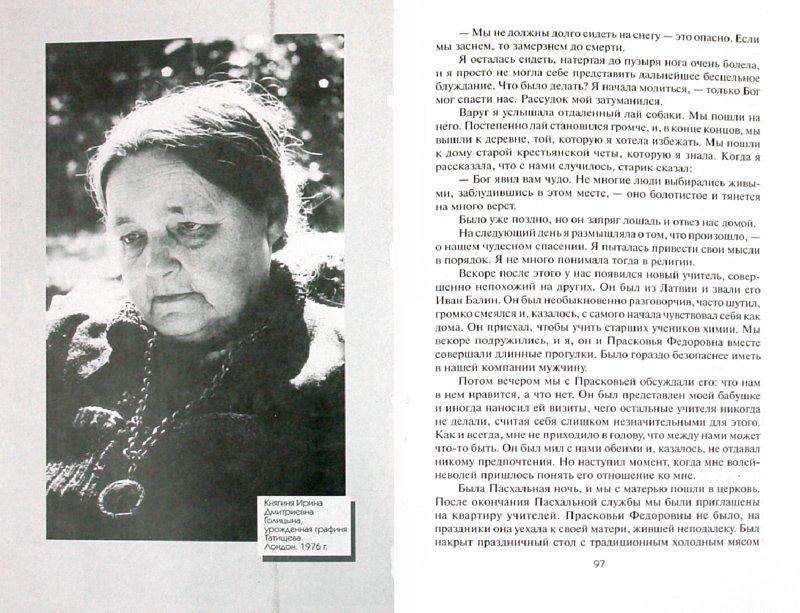 Иллюстрация 1 из 16 для Воспоминания о России (1900-1932) - Ирина Голицына | Лабиринт - книги. Источник: Лабиринт