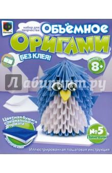 """Объемное оригами №5 """"Пингвин"""" (956005)"""