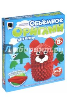 """Объемное оригами №3 """"Медведь"""" (956003)"""