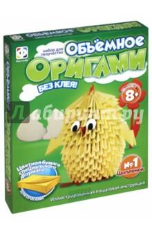 """Объемное оригами №1 """"Цыпленок"""" (956001)"""