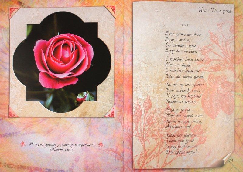 Иллюстрация 1 из 36 для Благодарю вас за цветы | Лабиринт - книги. Источник: Лабиринт