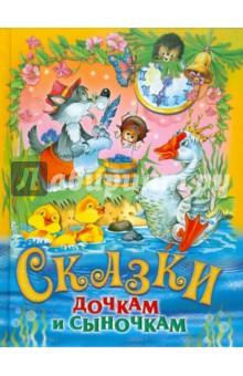 Сказки дочкам и сыночкам русич чудо сказки для малышей