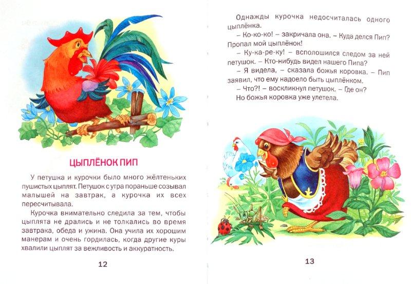 Иллюстрация 1 из 7 для Лесной переполох. Сказки - Елена Агинская | Лабиринт - книги. Источник: Лабиринт