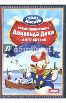 Новые приключения Дональда Дака и его друзей (DVD)